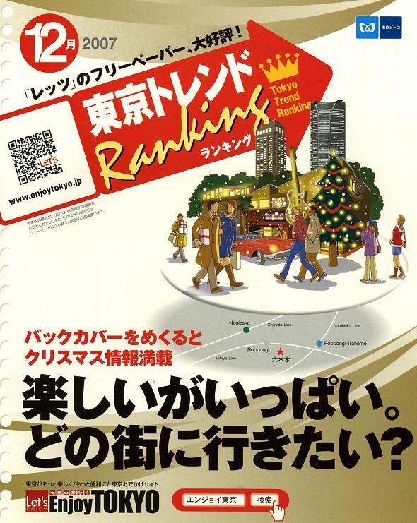東京トレンドランキング_a0019032_13134167.jpg