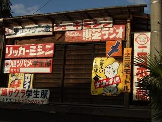 レトロ看板いっぱい~矢野の「懐古堂」_b0095061_9164643.jpg