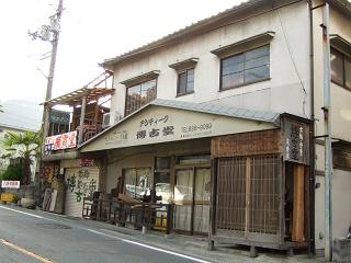 レトロ看板いっぱい~矢野の「懐古堂」_b0095061_9183489.jpg
