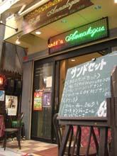 大須のカフェ_d0129766_142839.jpg