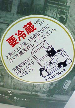 ケーニヒス クローネ 池袋東武店_c0152767_23243639.jpg