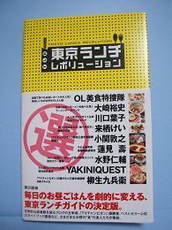 東京ランチレボリューション_d0044093_2372475.jpg