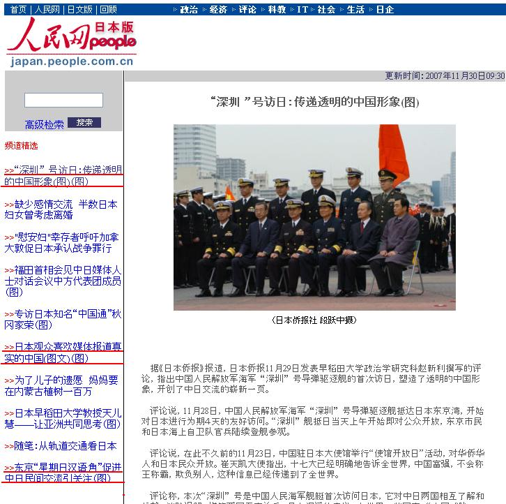 海軍軍艦初訪日に関する評論 人民網日本版に転載された_d0027795_11472899.jpg