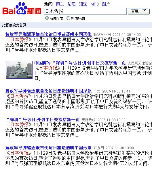 中国海軍訪日に関する評論 多くの中国サイトに転載された_d0027795_15293197.jpg