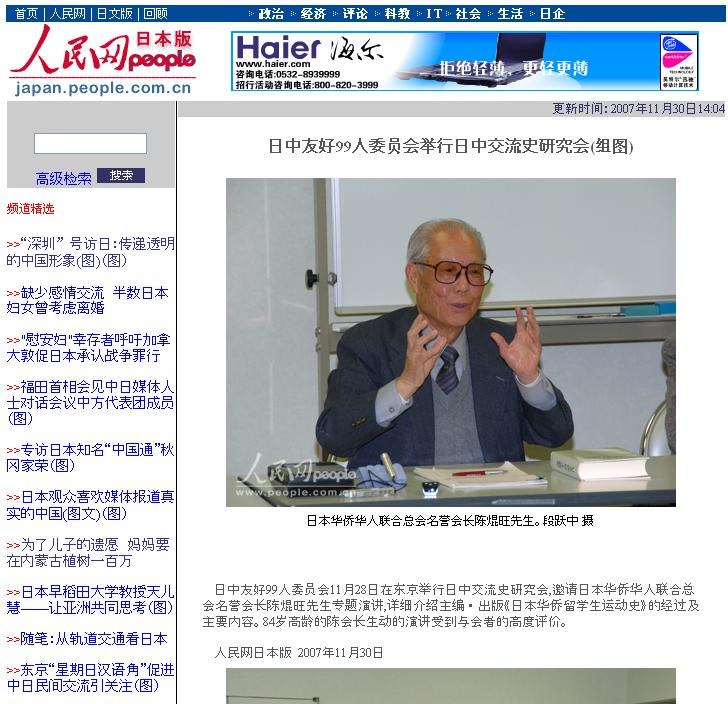 陳焜旺先生講演会の写真 人民網日本版にも掲載された_d0027795_22333477.jpg