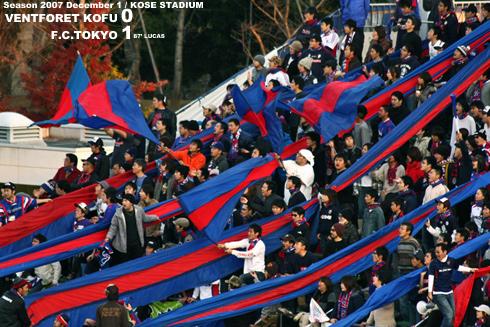 甲府vsFC東京 2007