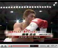 日本ウェルター級タイトルマッチ