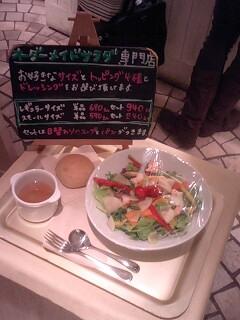 てっとりばやく、お野菜チャージがしたい!そんなとき駆け込むTossed Salad_f0094800_1781991.jpg