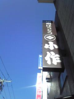 小作 甲府駅前店_c0025217_22203139.jpg