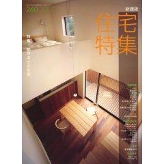 【狭小住宅】や【ローコスト住宅】はなぜ魅力的に感じられるのか。_e0051760_1414463.jpg