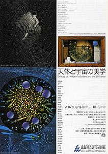 天体と宇宙の美学_f0023482_2203116.jpg