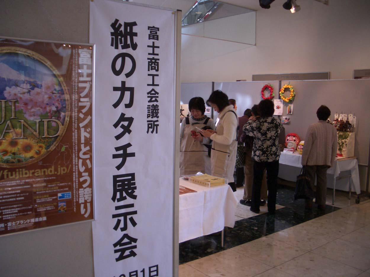 富士市の紙文化 紙バンド工芸!_f0141310_22134510.jpg