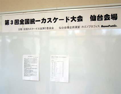 第3回 全国統一カスケード大会 仙台_b0008475_22381063.jpg
