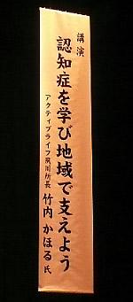 認知症を学び地域で支えよう<アクティブライフ夙川>_c0107602_177934.jpg