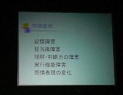 認知症を学び地域で支えよう<アクティブライフ夙川>_c0107602_1781644.jpg
