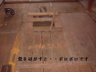 床工事_f0031037_20213165.jpg