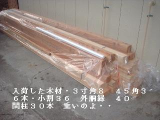 床工事_f0031037_2021720.jpg