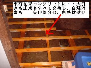床工事_f0031037_2022138.jpg