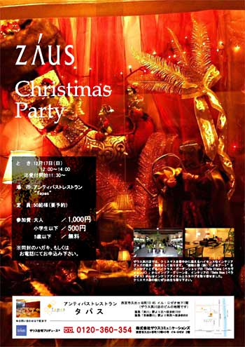 住宅プロデュースのザウスが、「クリスマスパーティー」を開催。_c0093754_16121728.jpg