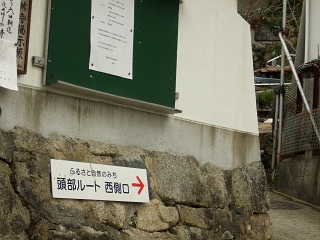 坂町・頭部(ずぶう)みはらし公園へ登ってみよう!①_b0095061_81593.jpg