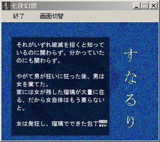 フリーサウンドノベルレビュー 『七夜幻想』_b0110969_2239783.jpg
