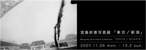 07.12.02 宮島折恵写真展「東京/新潟」_c0129690_7272613.jpg