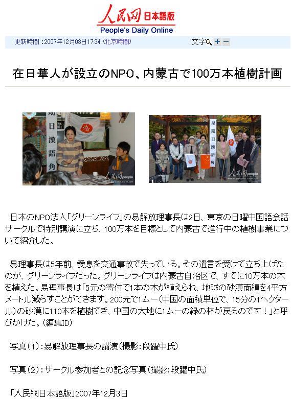 易解放さん講演の写真2枚 人民網日本語版にも掲載された_d0027795_20363134.jpg