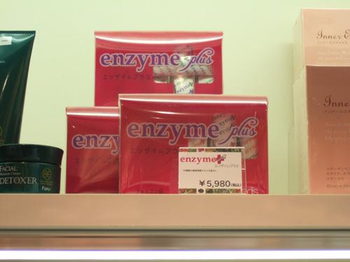 マリー秋沢プロデュース'エンザイムプラス'恵比寿アトレ内ShopInで新発売!_f0094800_2157347.jpg