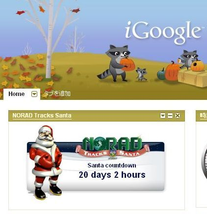 iGoogleサンタクロース追跡ガジェット_c0025115_163838.jpg