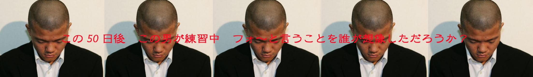 「亀田大毅」物語_a0019032_19134246.jpg