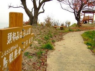 坂町・頭部(ずぶう)みはらし公園へ登ってみよう!③_b0095061_8255337.jpg