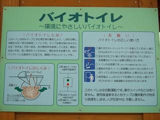 坂町・頭部(ずぶう)みはらし公園へ登ってみよう!③_b0095061_8263876.jpg