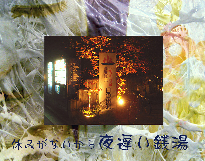 b0091575_23354779.jpg