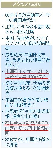 人民網日本語版のアクセスベスト5位と9位に_d0027795_1915518.jpg