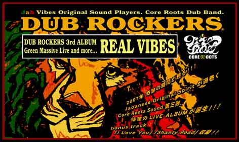 DUBROCKERS New ALBUM「REAL VIBES」発売!!_b0078815_22475299.jpg