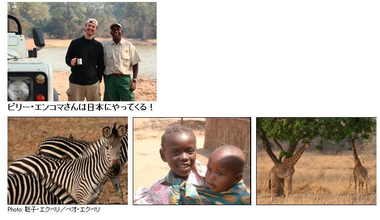 豊かなアフリカから学ばないのはもったいない!/文:ペオ・エクベリ_a0083222_11403887.jpg