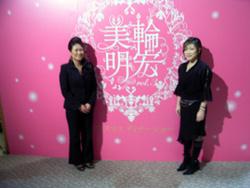 美輪 明宏さんのディナーショーに行ってきました。_f0129137_23385723.jpg