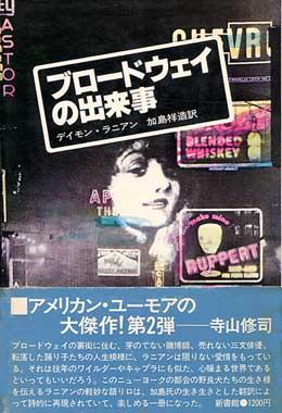 Pocketful of Miracles その2 by Frank Sinatra_f0147840_0391963.jpg