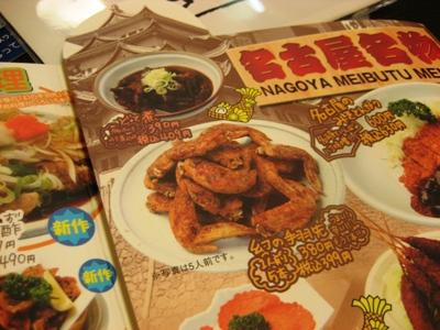 名古屋手羽先食べ比べ@「世界の山ちゃん」則武店_c0060651_22321852.jpg
