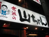 名古屋手羽先食べ比べ@「世界の山ちゃん」則武店_c0060651_22373115.jpg