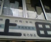 f0059834_12512138.jpg
