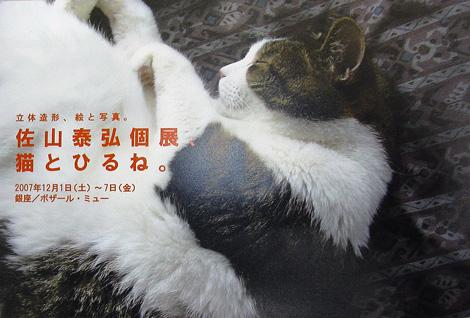 12月6日 佐山泰弘さんの個展へ_a0001354_2012081.jpg