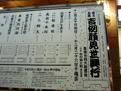 京都南座ー師走風景_e0048413_2152777.jpg