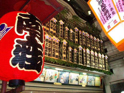 京都南座ー師走風景_e0048413_2155666.jpg