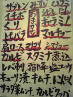 焼肉チャンピオン_c0025217_2311798.jpg