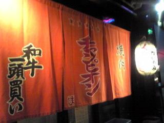 焼肉チャンピオン_c0025217_231528.jpg