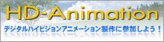 小人がアニメを作る!?分散コンピューティングプロジェクト始動_e0025035_0422781.jpg