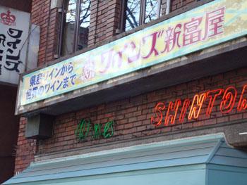 甲府・ワインズ新富屋_c0140044_1229596.jpg