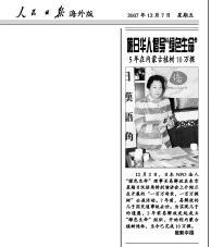 易解放さん講演の写真 人民日報(海外版)に掲載された_d0027795_845131.jpg