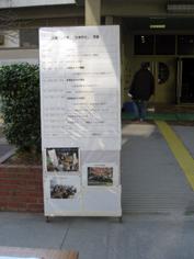 12月8日、「夢バトン」の今・・・第五中学校・人権フェスタ「ひまわ」を「見て・・・_d0024438_16585560.jpg
